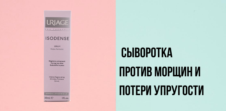Uriage ISODENSE Сыворотка против морщин и потери упругости