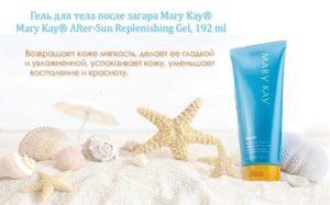 Косметика Mary Kay - уход после загара, уход за кожей тела, как получить безопасный загар