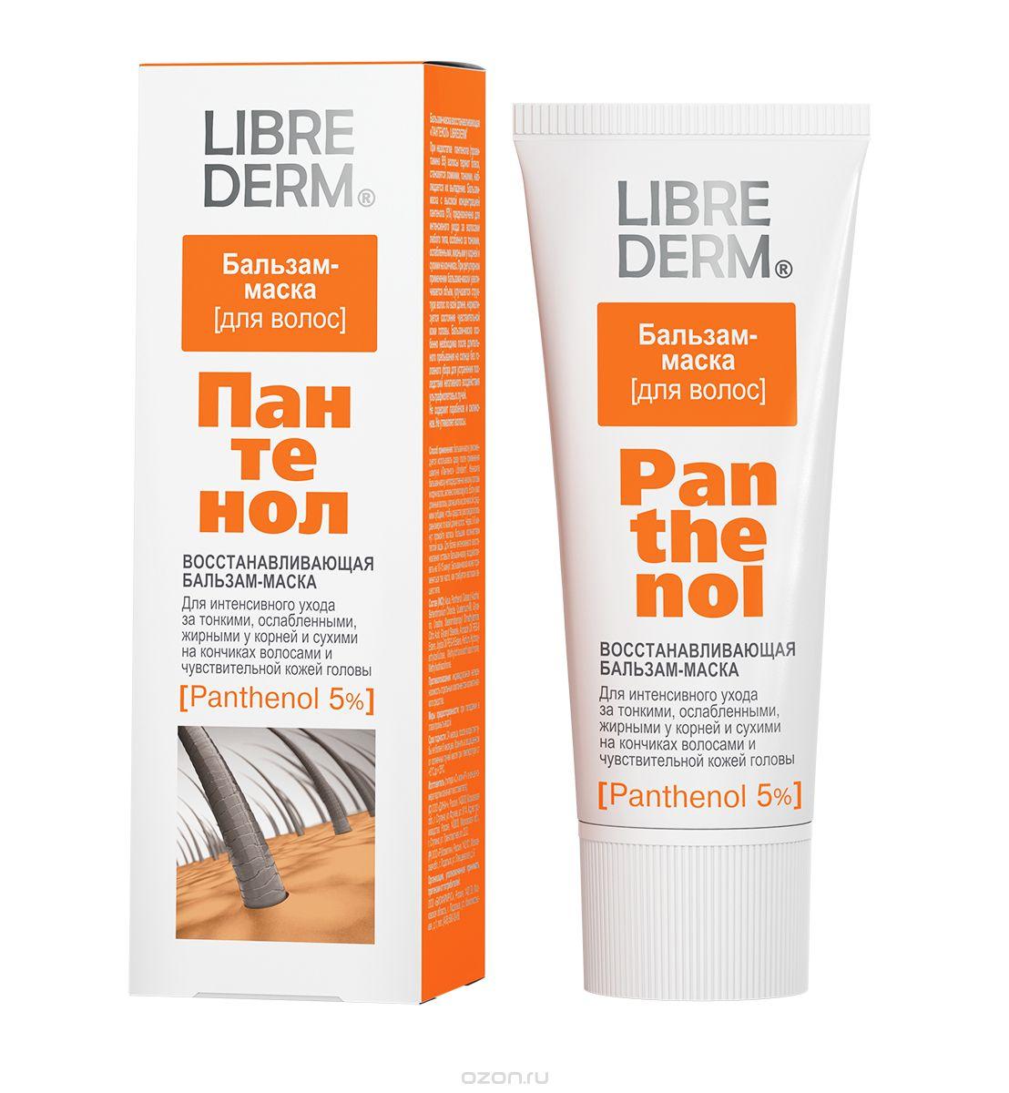"""LIBREDERM - """"Пантенол"""" маска, восстановление поврежденной кожи, увлажнение кожи, регенерация кожи"""