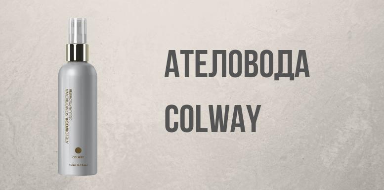 Косметика Colway ателовода