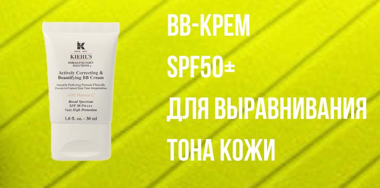 BB-крем SPF50+ для выравнивания тона кожи