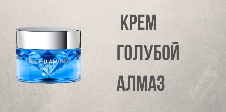 Косметика Colway крем голубой алмаз
