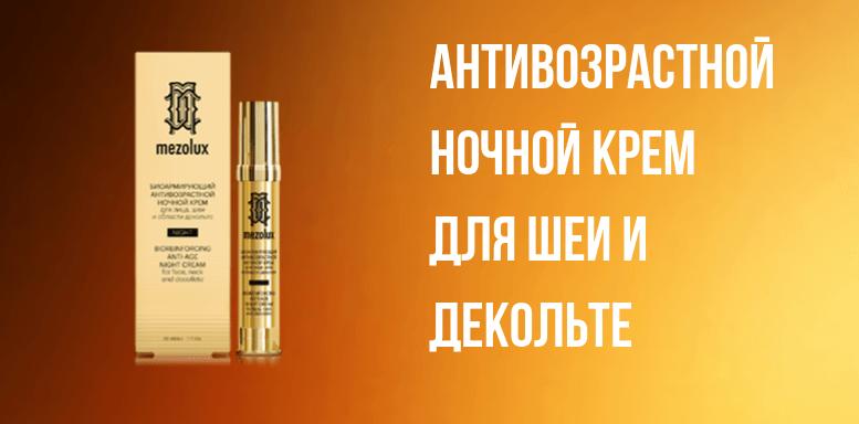 Косметика Librederm антивозрастной ночной крем  для шеи и декольте