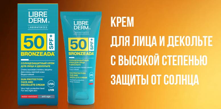 Косметика Librederm кремдля лица и декольте с высокой степенью защиты от солнца