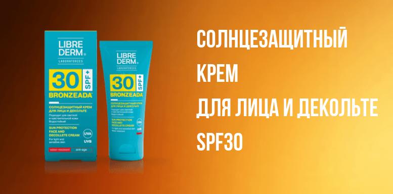 Косметика Librederm солнцезащитный крем для лица и декольте SPF30