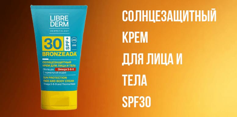 Косметика Librederm солнцезащитный крем для лица и тела SPF30