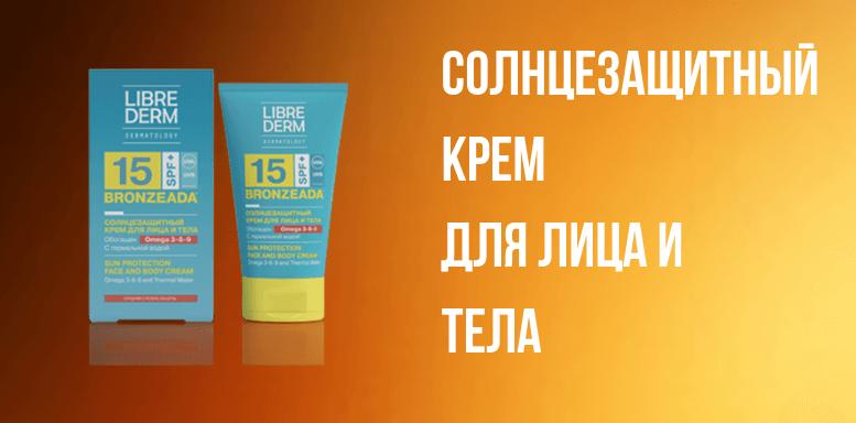 Косметика Librederm солнцезащитный крем для лица и тела