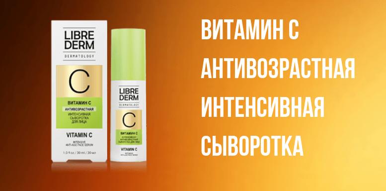 Косметика Librederm витамин С антивозрастная интенсивная сыворотка