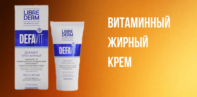 Косметика Librederm витаминный жирный крем