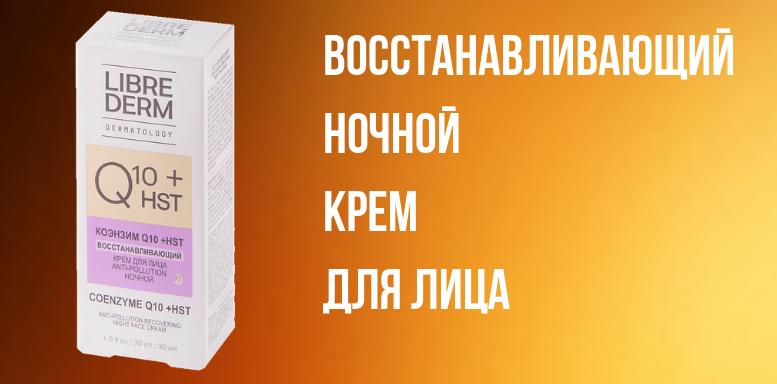 Косметика Librederm восстанавливающий ночной крем для лица