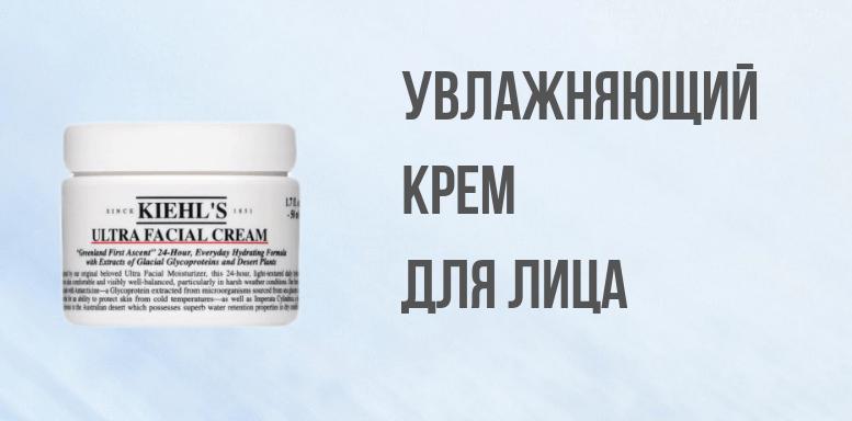 Косметика Kiehl's - линия Ultra Facial, увлажнение для всех типов кожи. Увлажняющий крем для лица
