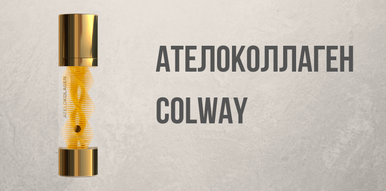 Косметика Colway ателоколлаген