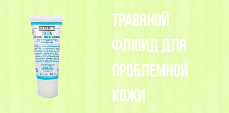 Kiehls Blue Herbal увлажняющий флюид для проблемной кожи