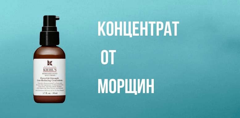 Kiehl's Powerful против морщин концентрат