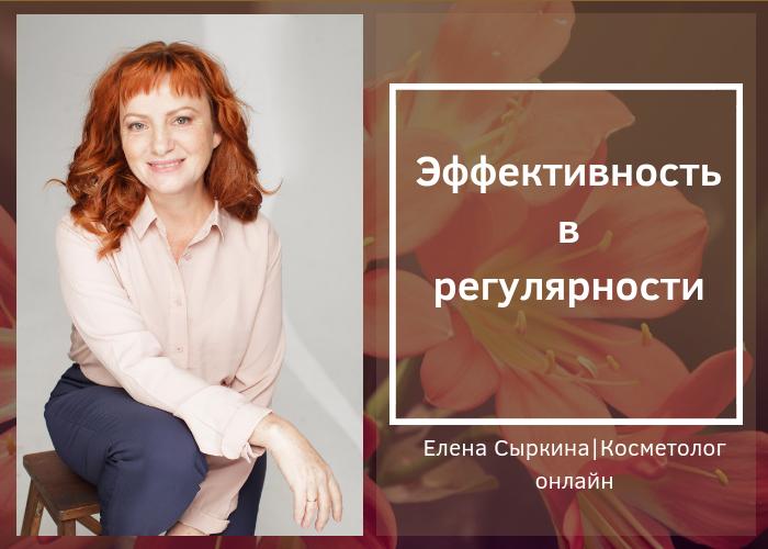 Елена Сыркина Косметолог онлайн