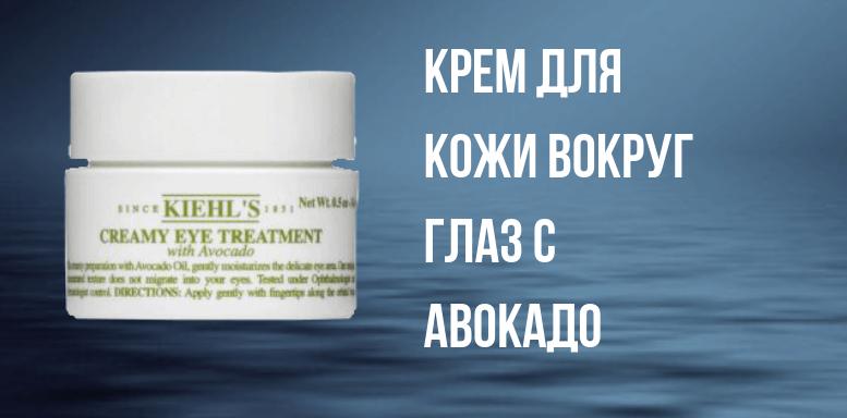 KIEHL'S для сухой кожи вокруг глаз крем с авокадо