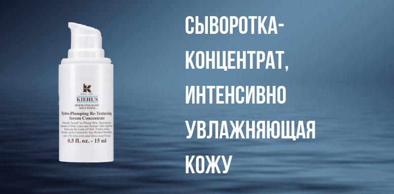 Сыворотка-концентрат, интенсивно увлажняющая кожу