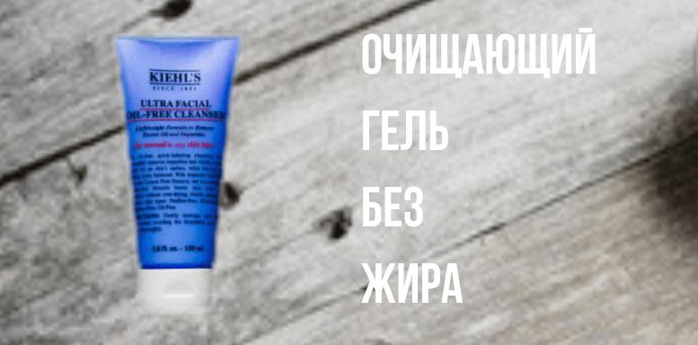 Линия Kiehls Ultra Facial очищающий гель для жирной кожи