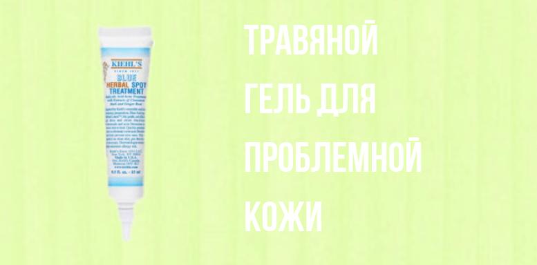 Травяной гель для проблемной кожи