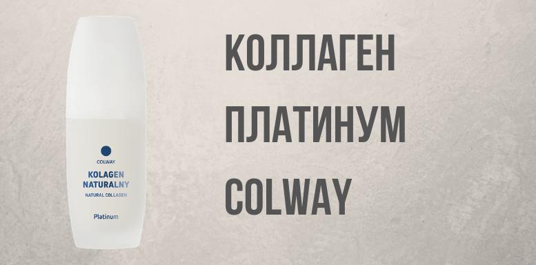 Косметика Colway коллаген Платинум