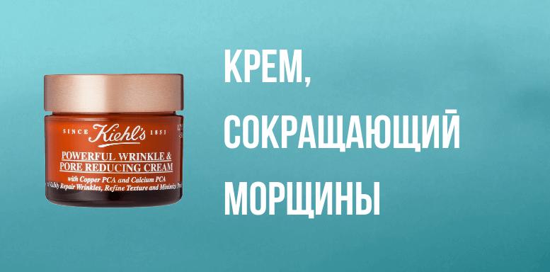 Kiehl's Powerful  Крем, сокращающий морщины