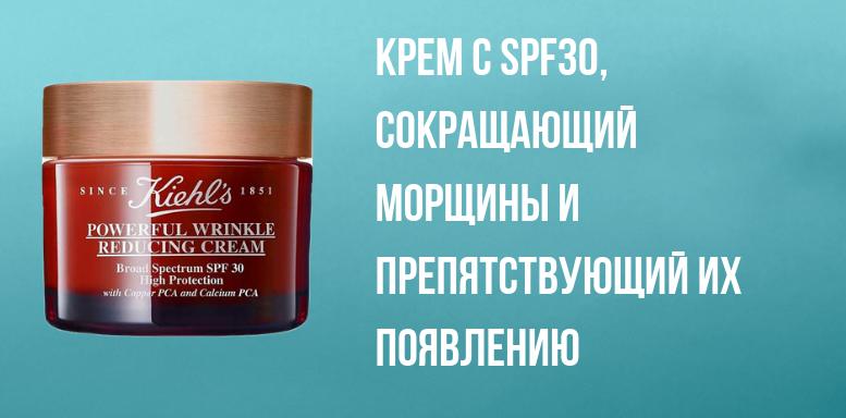 Крем с SPF 30, сокращающий морщины и препятствующий их появлению