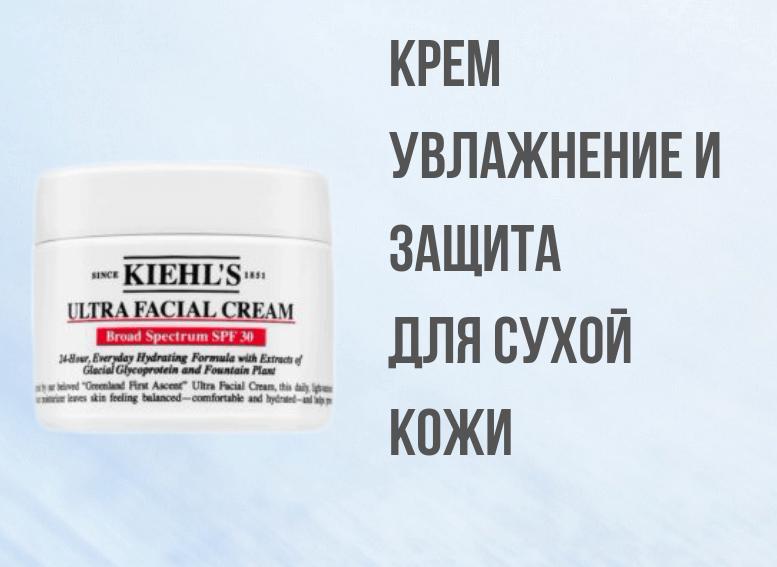 Косметика Kiehl's Ultra Facial - крем увлажнение и защита для сухой кожи