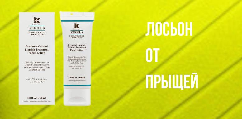 Dermatologist Solutions анти-акне, лосьон от прыщей