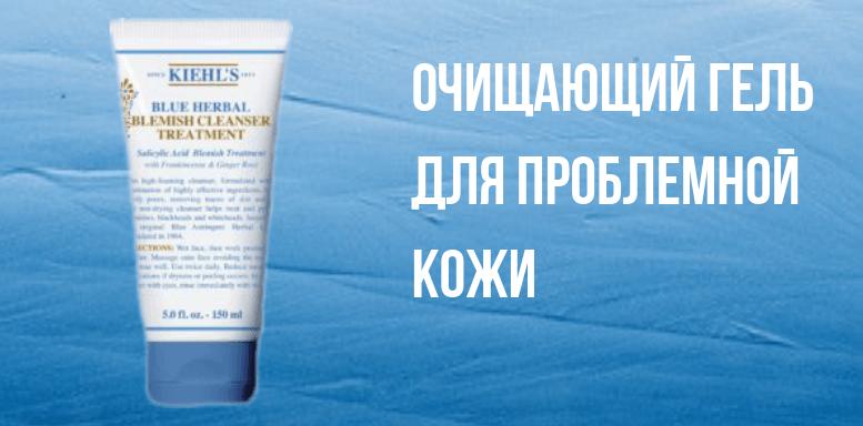 Косметика Kiehl's очищающий гель для проблемной кожи