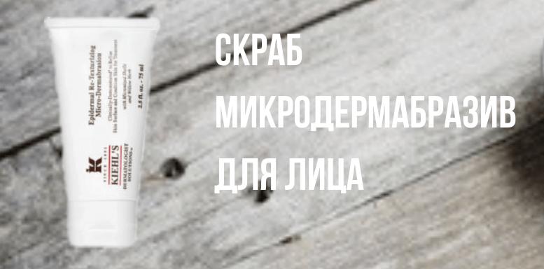 Kiehls пилинг для лица, скраб дермабразив для лица