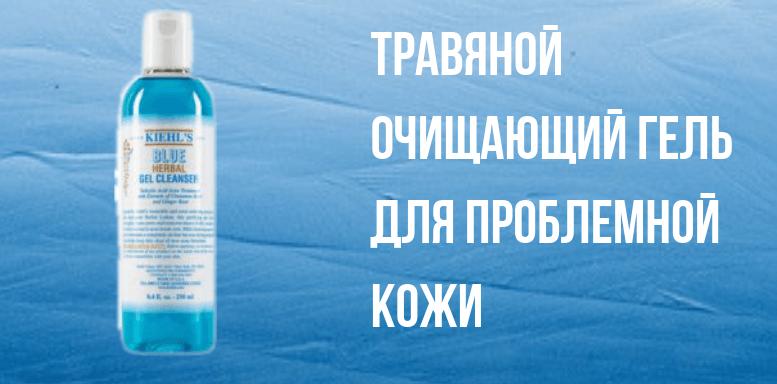 Косметика Kiehl's травяной очищающий гель для проблемной кожи