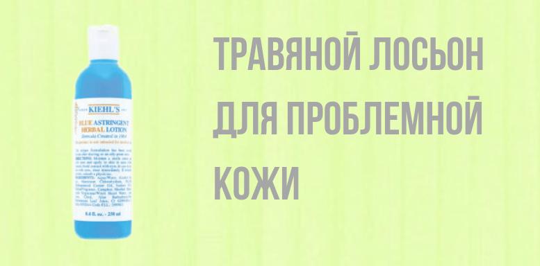 Kiehls тоник, травяной лосьон для жирной кожи
