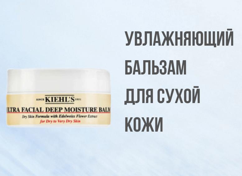 Косметика Kiehl's Ultra Facial - увлажняющий бальзам для сухой кожи