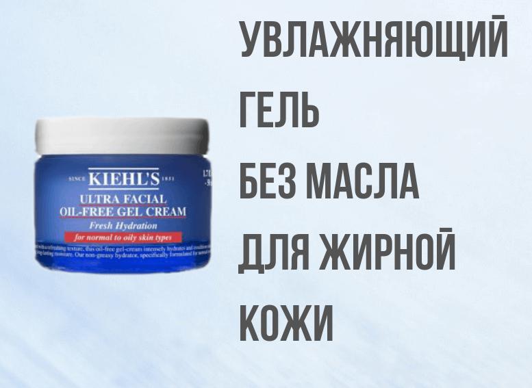 Косметика Kiehl's Ultra Facial для жирной кожи, увлажняющий гель без масла для жирной кожи