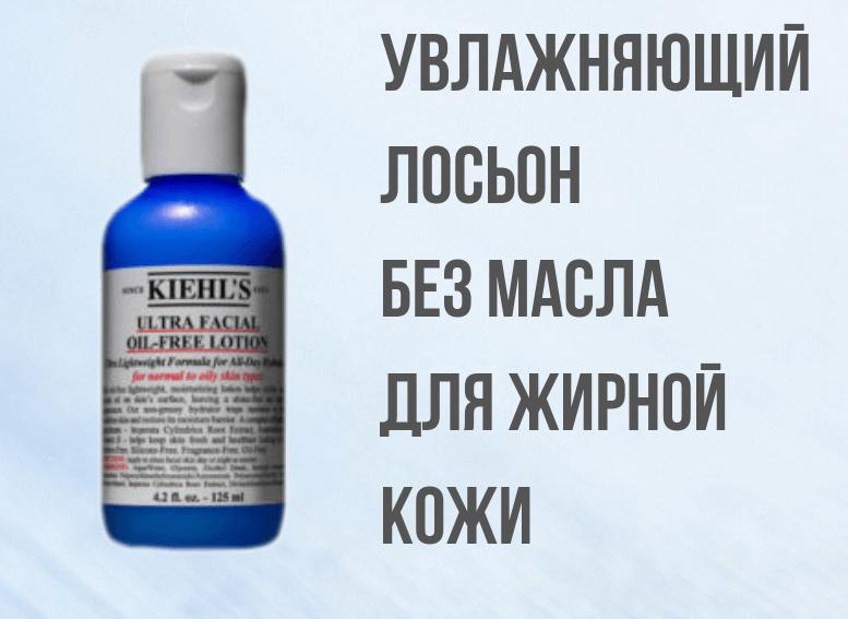 Косметика Kiehl's Ultra Facial для жирной кожи, увлажняющий лосьон без масла для жирной кожи