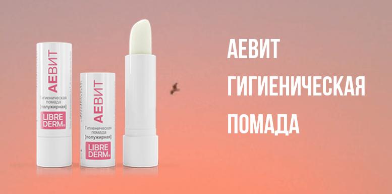 Косметика Librederm  АЕВИТ ГИГИЕНИЧЕСКАЯ ПОМАДА