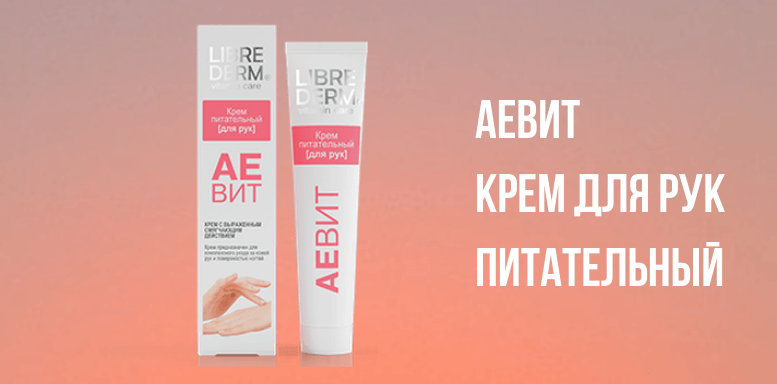 Косметика Librederm АЕВИТ КРЕМ ДЛЯ РУК ПИТАТЕЛЬНЫЙ