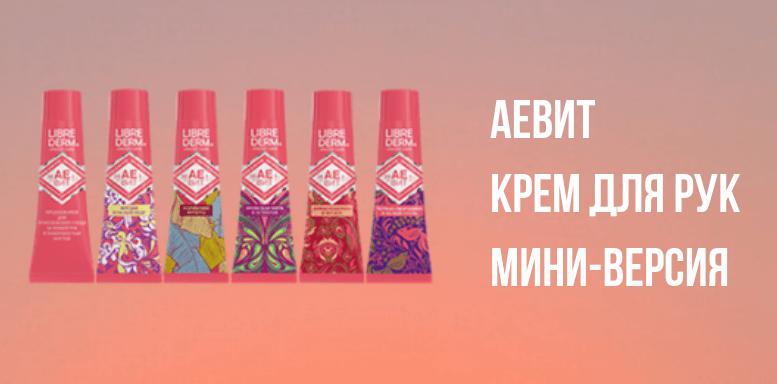 АЕВИТ КРЕМ ДЛЯ РУК мини-версия