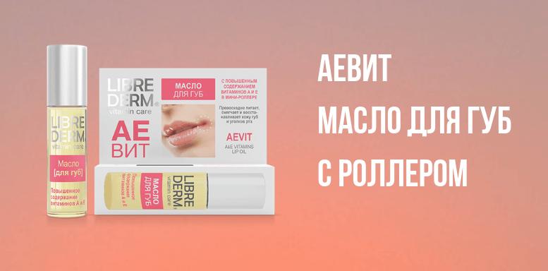 Косметика Librederm  АЕВИТ МАСЛО ДЛЯ ГУБ С РОЛЛЕРОМ