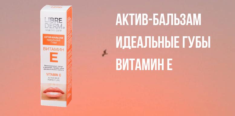 Косметика Librederm АКТИВ-БАЛЬЗАМ ИДЕАЛЬНЫЕ ГУБЫ ВИТАМИН Е