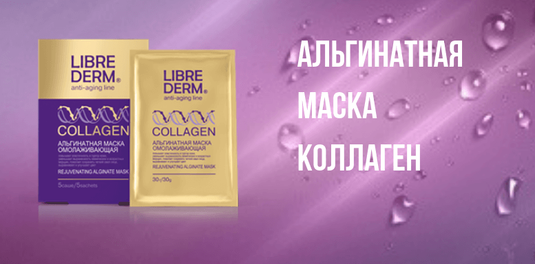 Косметика Librederm Альгинатная маска КОЛЛАГЕН