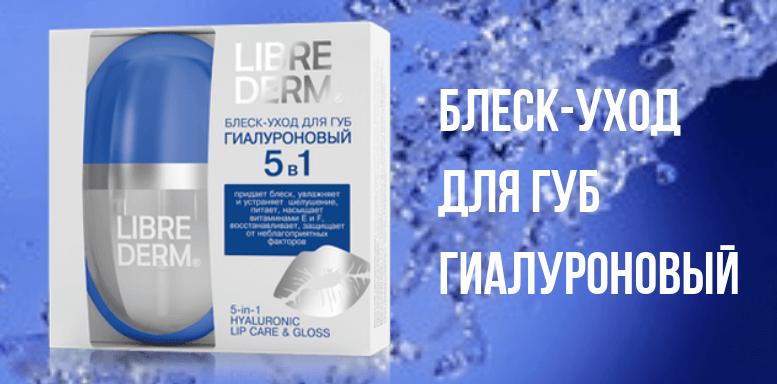 Librederm для губ гиалуроновый блеск-уход