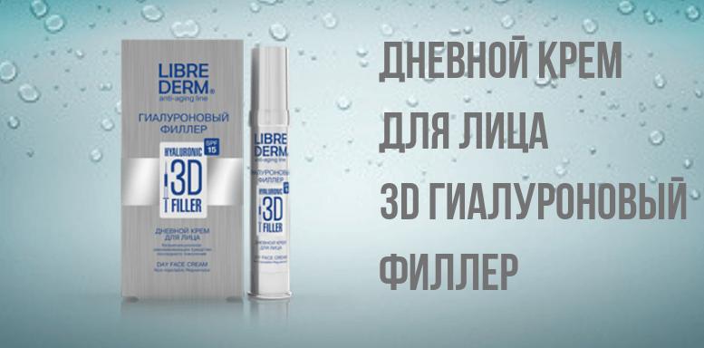 Дневной крем для лица 3D Гиалуроновый филлер