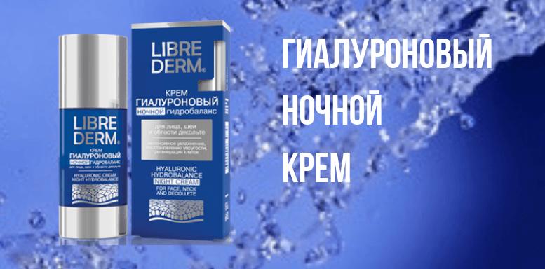 Косметика Librederm Гиалуроновый крем Ночной Гидробаланс