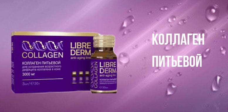 Косметика Librederm Коллаген питьевой
