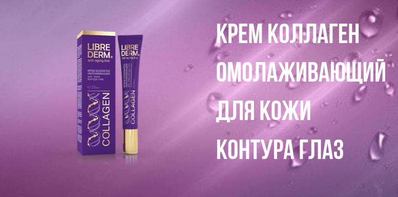 Косметика Librederm Крем Коллаген омолаживающий для кожи контура глаз