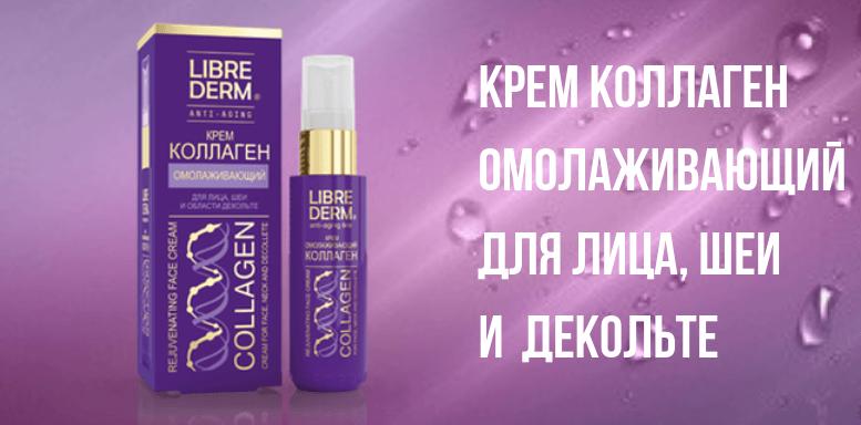 Librederm Коллаген крем омолаживающий для лица, шеи и декольте