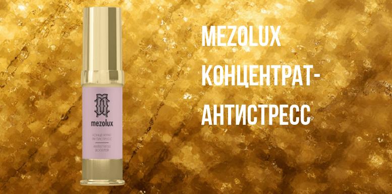 Косметика Librederm MEZOLUX КОНЦЕНТРАТ-АНТИСТРЕСС