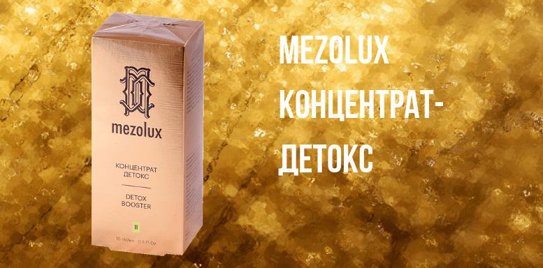 Косметика Librederm MEZOLUX КОНЦЕНТРАТ-ДЕТОКС