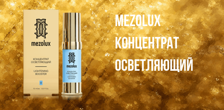 Косметика Librederm MEZOLUX КОНЦЕНТРАТ ОСВЕТЛЯЮЩИЙ